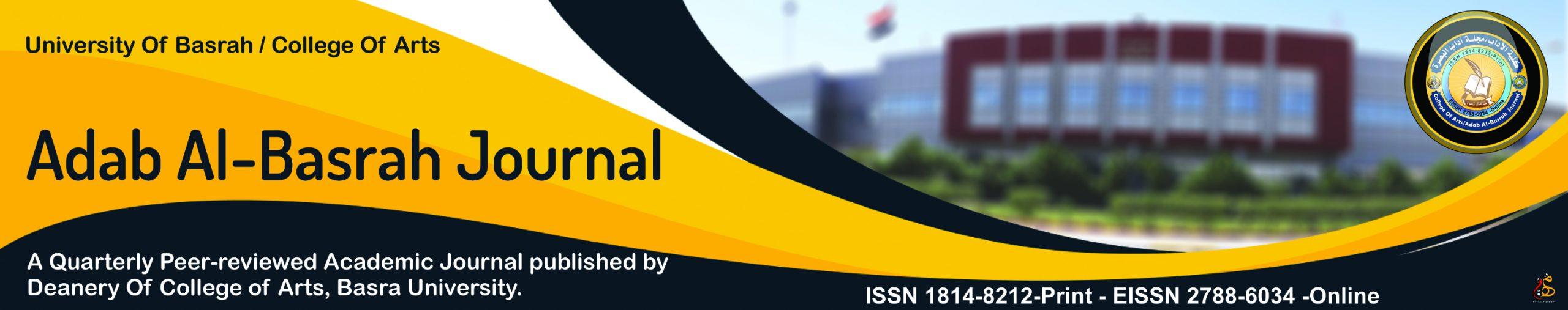 Adab Albasra Journal